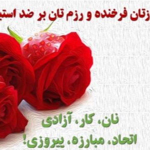 شادباش نوروزی کمیتۀ مرکزی حزب تودۀ ایران: نوروزتان مبارک باد! رزمتان بر ضد استبداد ولایی پیروز!