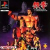 Download [Live 1996] Character Select Screen from TEKKEN1 Mp3