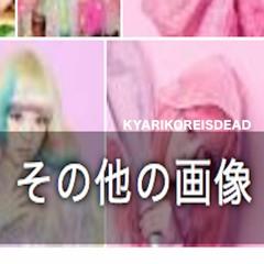 Kyarikore is Dead