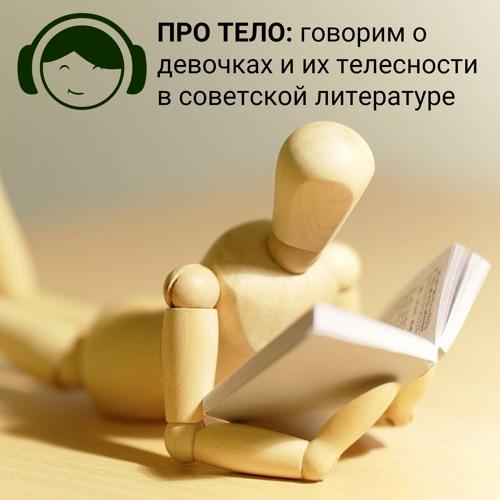Говорим о девочках и их телесности в советской литературе