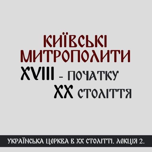 Київські митрополити XVIII - початку ХХ століть / Ірина Преловська