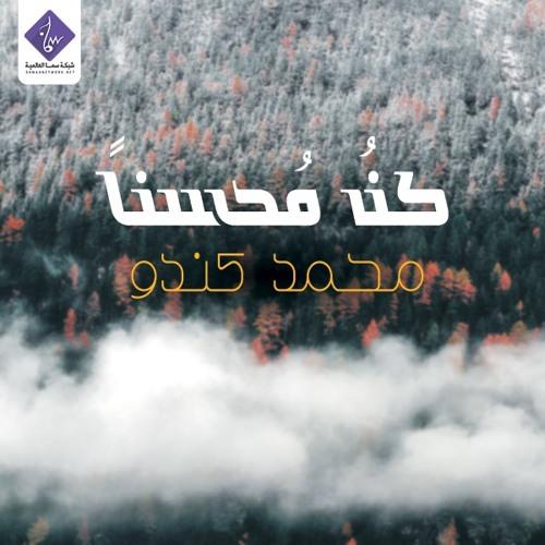 إهداء للوالدين | كن محسنا ( موسيقى ) - محمد كندو
