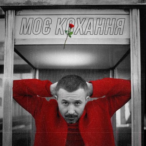 Сергій Бабкін - Моє кохання
