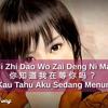 Ni Zhi Dao Wo Zai Deng Ni Ma 你知道我在等你嗎