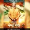 PM_Narendra_Modi:_Saugandh_Mujhe_Iss_Mitti_Ki_Song_|_Vivek_Oberoi_|Sukhwinder_Singh,_Shashi_Suman.mp3