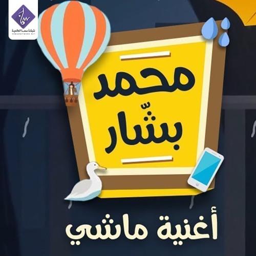ماشي ( موسيقى ) - محمد بشار