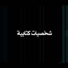 02- أربعة وحوش خارجة من البحر - دانيال أصحاح ٧