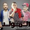 Download مهرجان حكاية المولد وفرحة الاسطوره الزعيم ولابط والونش توزيع عماد الجزار 2019 Mp3
