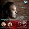 Deyale Deyale By Minar Rahman (BDmusic23.com).mp3