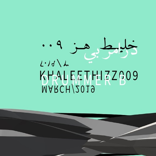 KHALEET 009 - Drummer B - خليط ٠٠٩