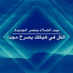 الكل في هيكلك يصرخ مجداً - بيت الصلاة بمصر الجديدة