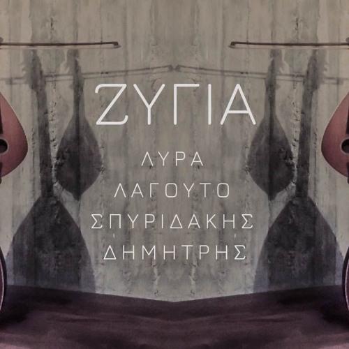 Ζυγιά (Zigia)
