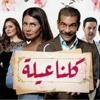 Download اغنية كلنا عيلة من مسلسل ابو العروسة - الموسم الثانى Mp3