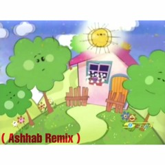 سبيستون - شمس سطعت و الجو جميل (Ashhab Remix )