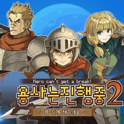 용사는진행중 2(Buff Heroes 2)