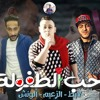 Download مهرجان حب الطفوله وفرحة الاسطوره 2 الزعيم ولابط والونش توزيع عماد الجزار 2019 Mp3
