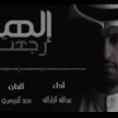 إلهي رجعت عبدالله الجارالله بـدون ايـقـ