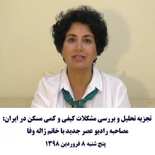Jaleh Vafa 98-01-08=تجزیه تحلیل و بررسی مشکلات کیفی و کمی مسکن در ایران: مصاحبه با خانم ژاله وفا
