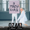 Мари Краймбрери - Я Твой Клад (OZAKI Remix)