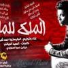 Download مهرجان الملك للمالك اسلك ياللي مش سالك مهرجانات 2019 غناء احمد شيكو مهرجانات 2019 Mp3