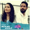 Saanjh Na Shangar Ma | Bas Cha Sudhi Song | Gujarati Web Series