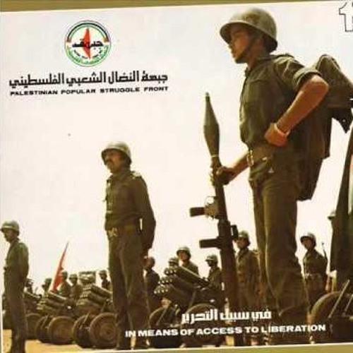 فرقة جبهة النضال الشعبي الفلسطيني جبهة النضال الشعبي