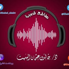 مقطع قصير (035) الخير كله بيد الله      | الشيخ # خالد_السبت