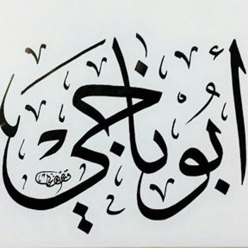 -نشيد أبتاه ، لمن فقد والده(رحمه الله)- أحمد أبو ناجي