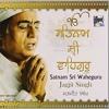 Jagjit Singh - Ehee Naam Hai Adhara - Satnam Shri Waheguru.mp3