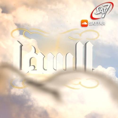 ميدلي ترانيم - فريق الخبر السار- حفل السما