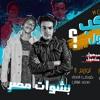 Download مهرجان - كوكب - مجهول - غناء - تيم - بشوات مصر
