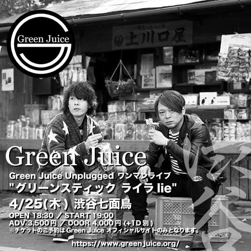 Green Juice Internet Radio [第6回]