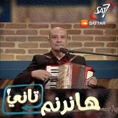 ميدلي أمجاد مستنياني + أنا عارف أنك بتحبني - القس أمجد سعد ذكري - برنامج هانرنم تاني