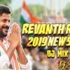 REVANTH REDDY ANNA 2019 NEW SONG MIX BY DJ SAISHIVA THUGBEATS@9533544342