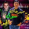 Download حصريا مهرجان سوق الجواري غناء شيتوس العالمي &محمد السويفي توزيع توسا Mp3