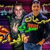 Download مهرجان سوق الجواري غناء شيتوس العالمي محمد السويفي 2019 Mp3