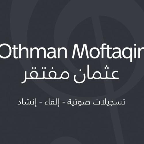 روضة شميلة_هندسة وأداء عثمان مفتقر