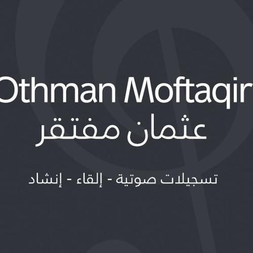 حان الختام_هندسة وأداء عثمان مفتقر