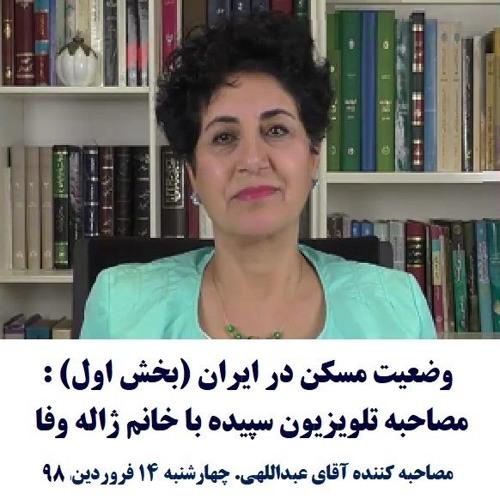 Jaleh Wafa 98-01-14=وضعیت مسکن در ایران (بخش اول):مصاحبه تلویزیون سپیده با خانم ژاله وفا
