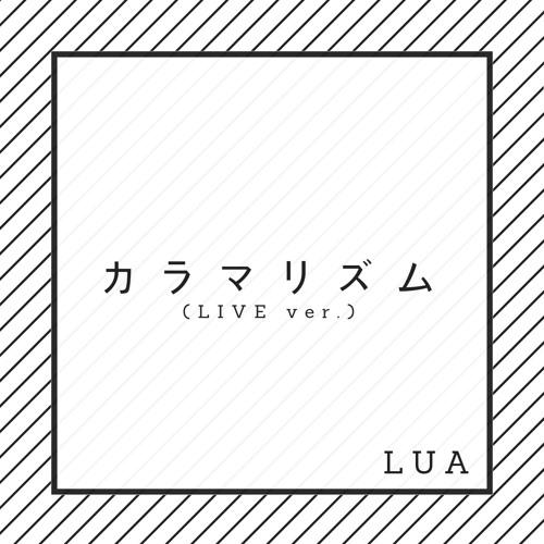 カラマリズム (LIVE ver.) - LUA