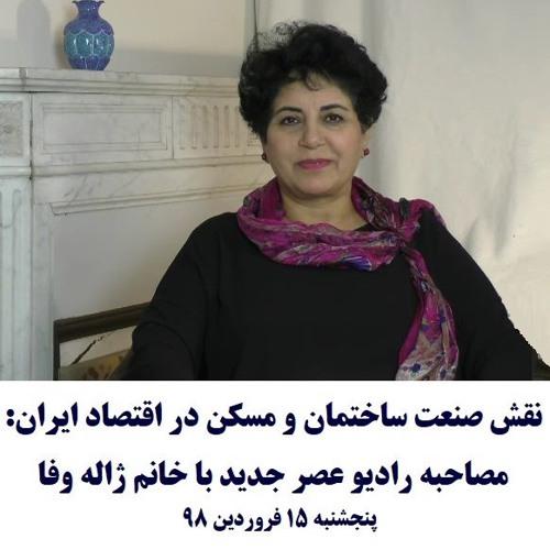 Jaleh Wafa 98-01-15=Asrjadid