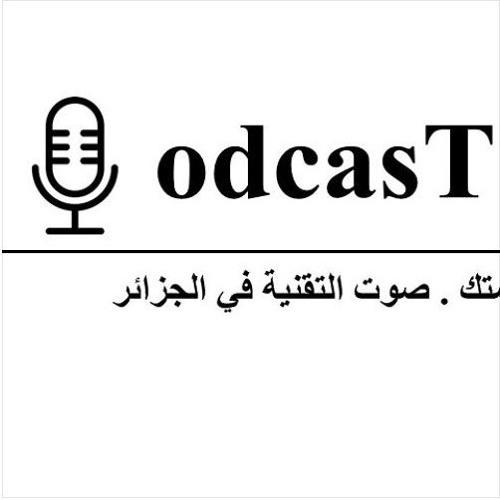 الحلقة 03: الدفع الالكتروني في الجزائر