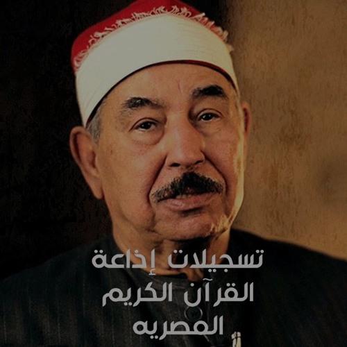 الشيخ محمد محمود الطبلاوى by ➀ تسجيلات إذاعة القرآن الكريم المصرية on  SoundCloud - Hear the world's sounds