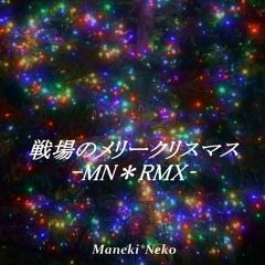 戦場のメリークリスマス -MN*RMX-