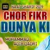 Chor Fikr Dunya Ki Chal Madeene Chalte Hain - Muhmmad Aqib Qadri - New Naat Sharif 2019 - HQ Studios