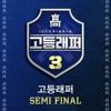 양승호 (sokodomo) - Freedumb (Feat. HAON (김하온)) (Prod. BOYCOLD) [고등래퍼3 Semi Final]