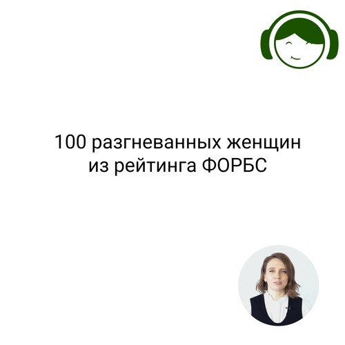 100 разгневанных женщин из рейтинга Форбс