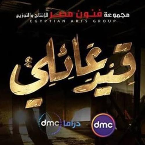 Qeed 3a2ly Opening Credits Soundtrack -موسيقى تتر مسلسل قيد عائلى
