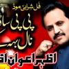 PPP  Pee Pee Sady Nal Beh k pee  Sharabi Song Singer azhar awan azhar 2019