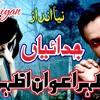 Judayian  Singer azhar awan azhar  mp3 song  new 2019